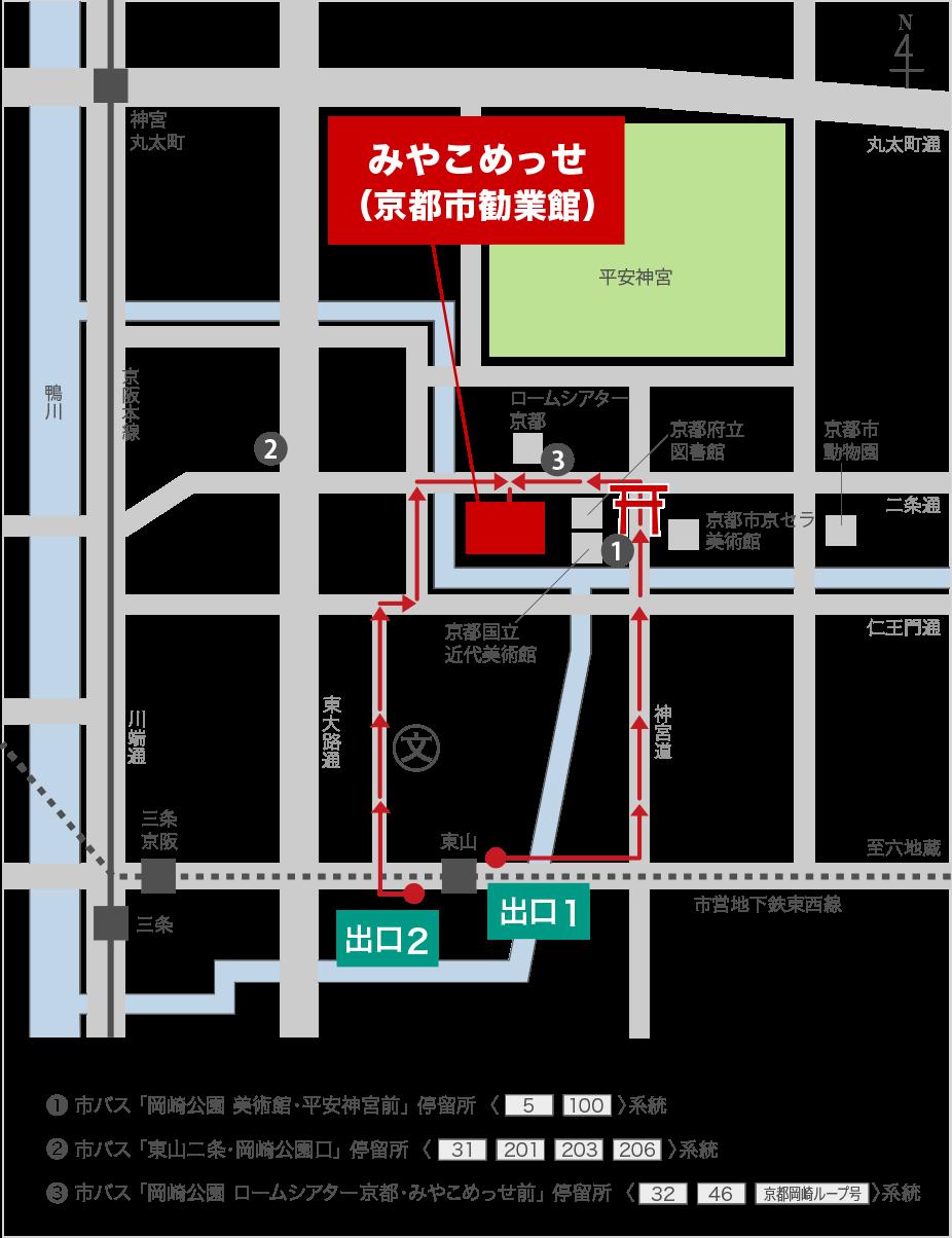 アクセス|京都市勧業館「みやこめっせ」
