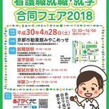 看護職就職・就学合同フェア2018