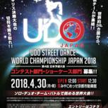UDO STREET DANCE<br>WORLD CHAMPIONSHIP JAPAN 2018