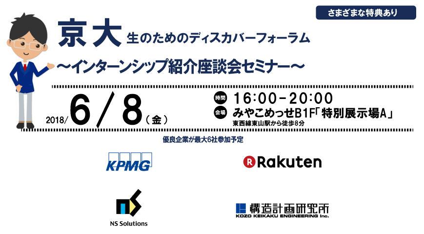 京大ディスカバーフォーラム『インターンシップ紹介座談会セミナー』