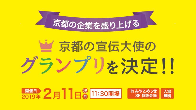 京都の宣伝大使のグランプリを決定!!