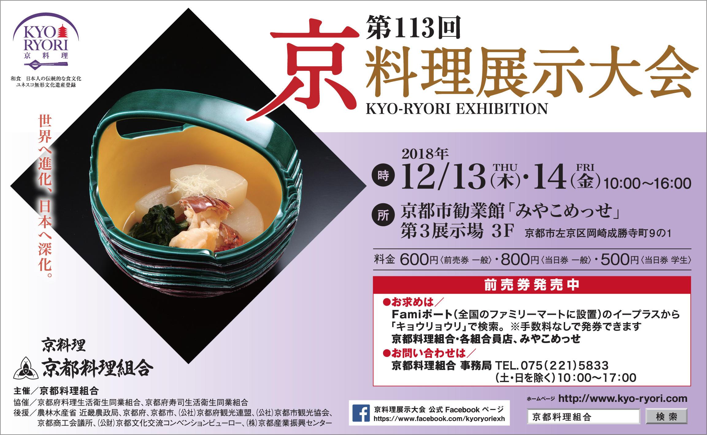 第113回京料理展示大会