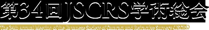 第34回 JSCRS学術総会