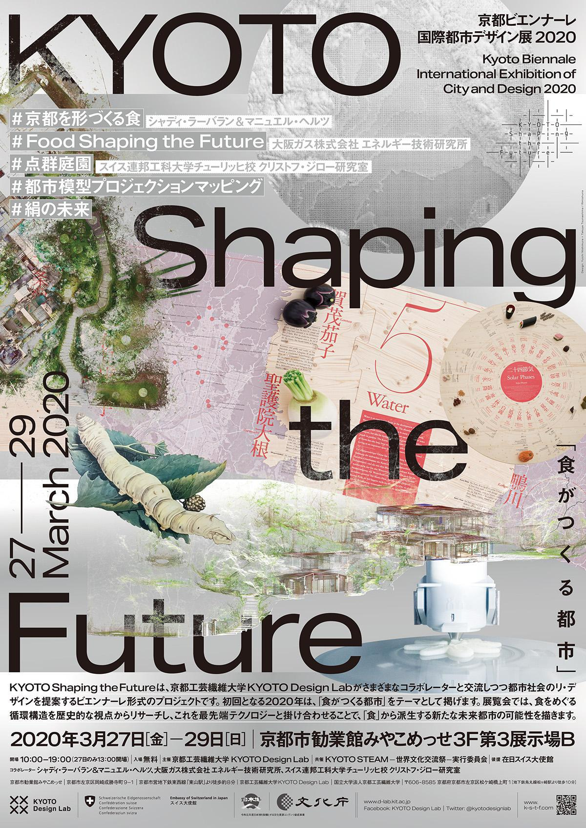 【中止】KYOTO Shaping the Future<br />――食がつくる都市