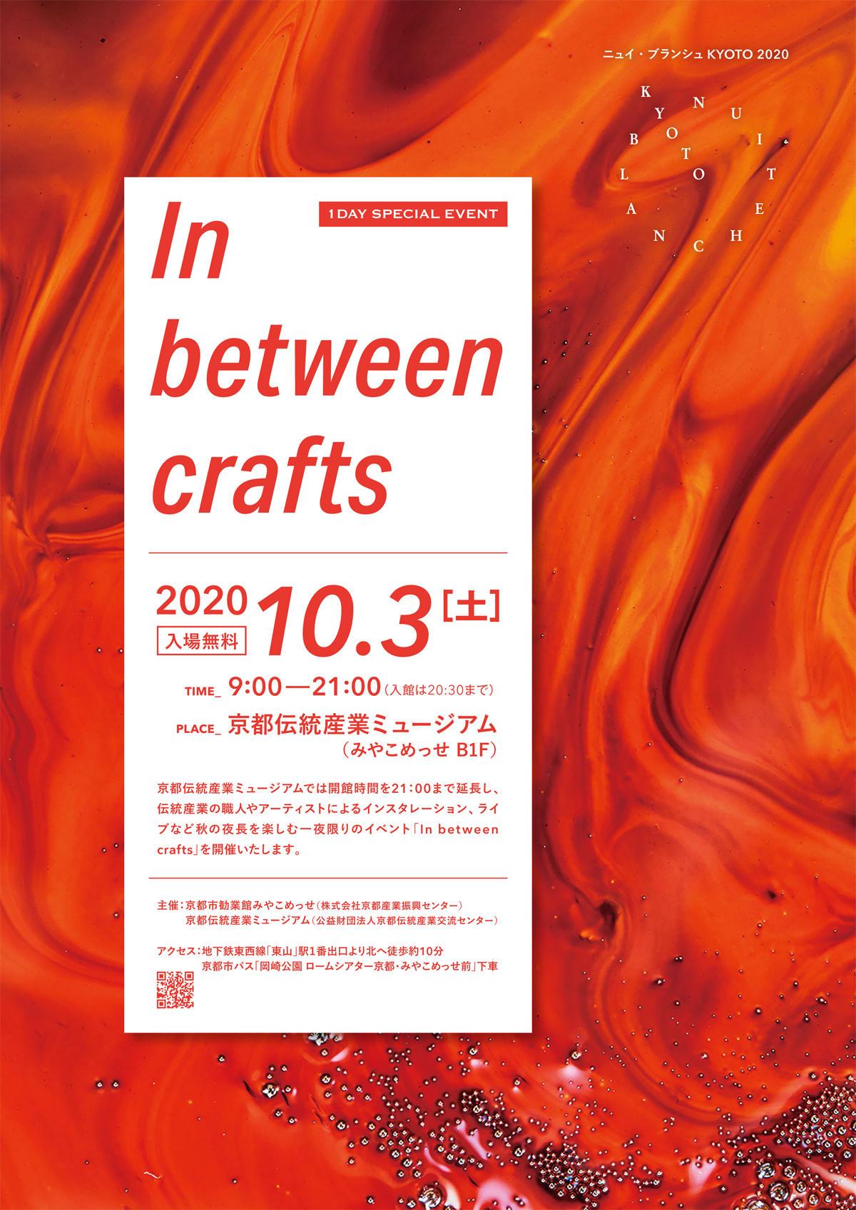 In between crafts