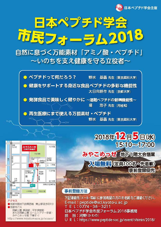 日本ペプチド学会市民フォーラム2018
