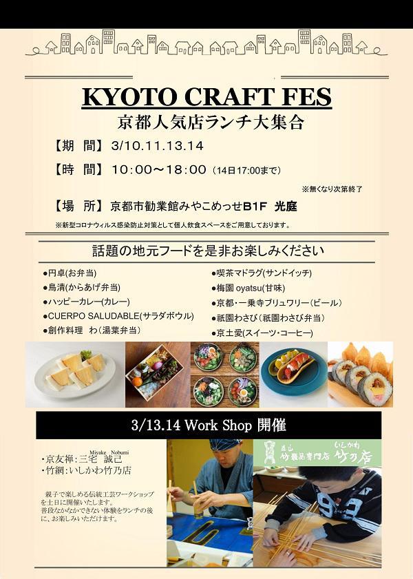 KYOTO CRAFT FES