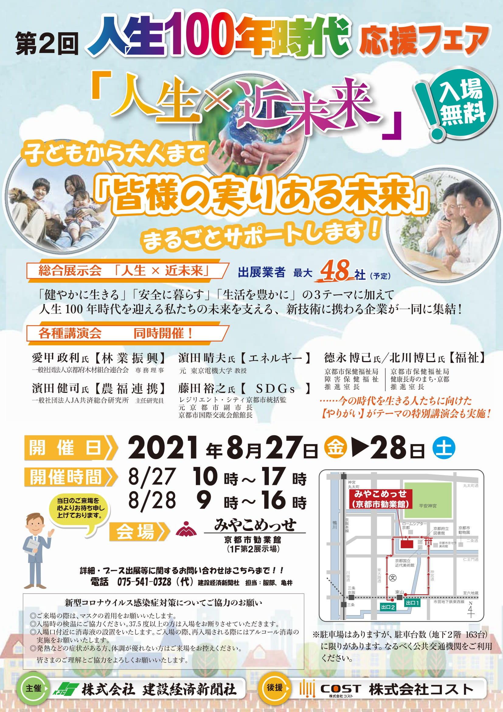 第二回「人生100年時代」応援フェア~人生×近未来~