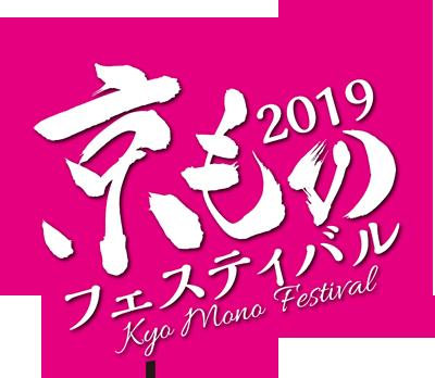京ものフェスティバル2019