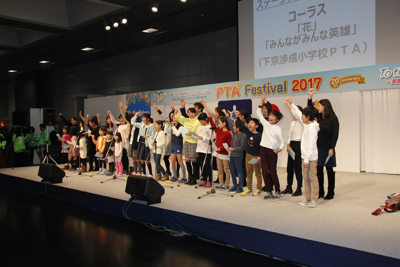 第21回 京都市PTAフェスティバル