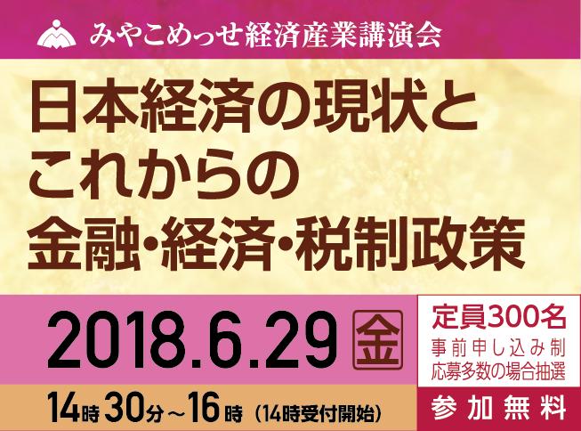みやこめっせ経済産業講演会<br>『日本経済の現状とこれからの金融・経済・税制政策』