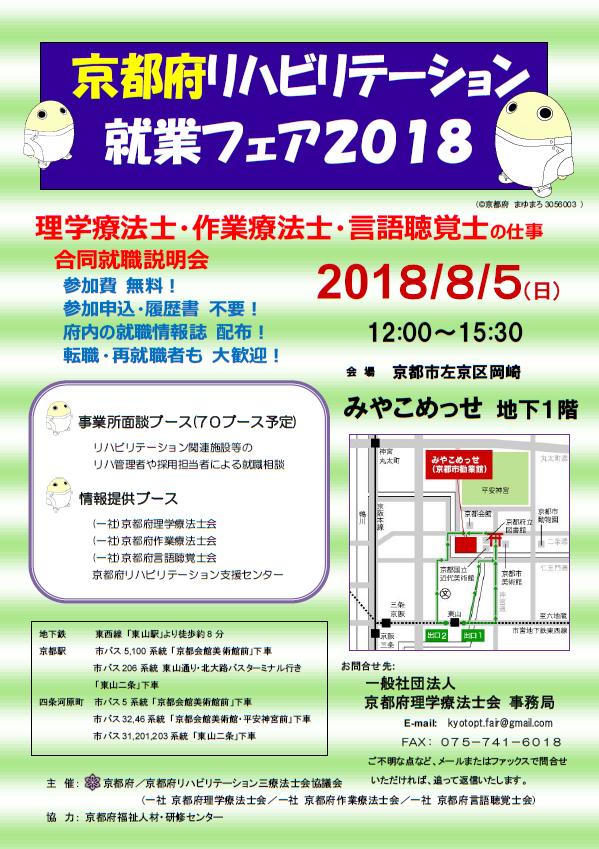 京都府リハビリテーション就業フェア 2018