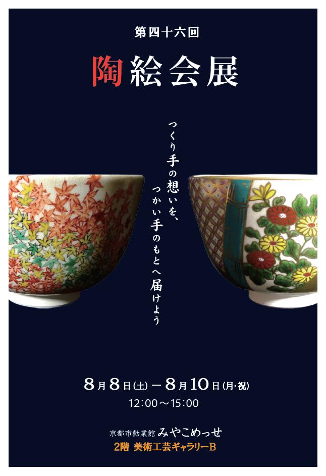 第46回陶絵会展
