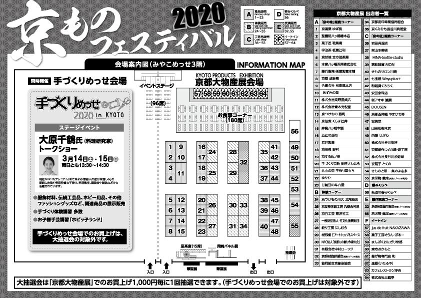 https://www.miyakomesse.jp/news/img/200314%20map.png