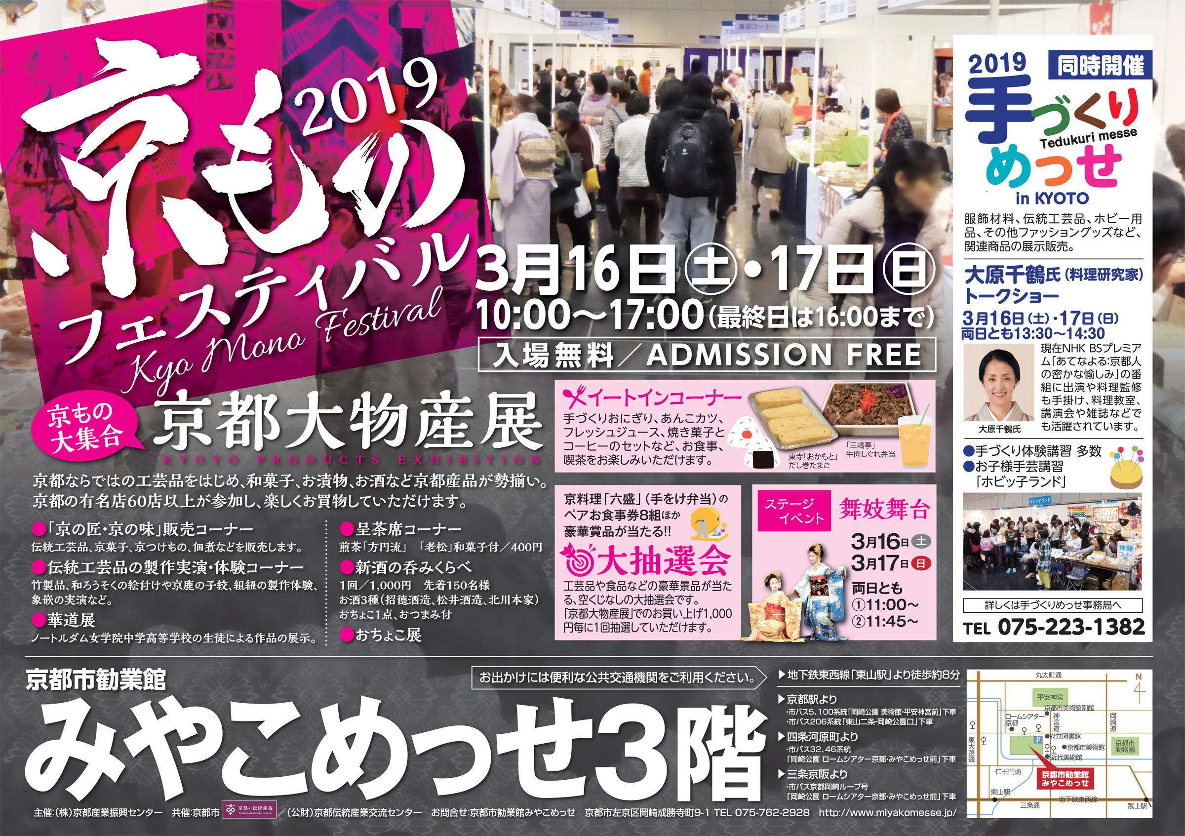 https://www.miyakomesse.jp/news/img/e1b2216b1cba4654f4107cc0dfa1ed616e286655.jpg
