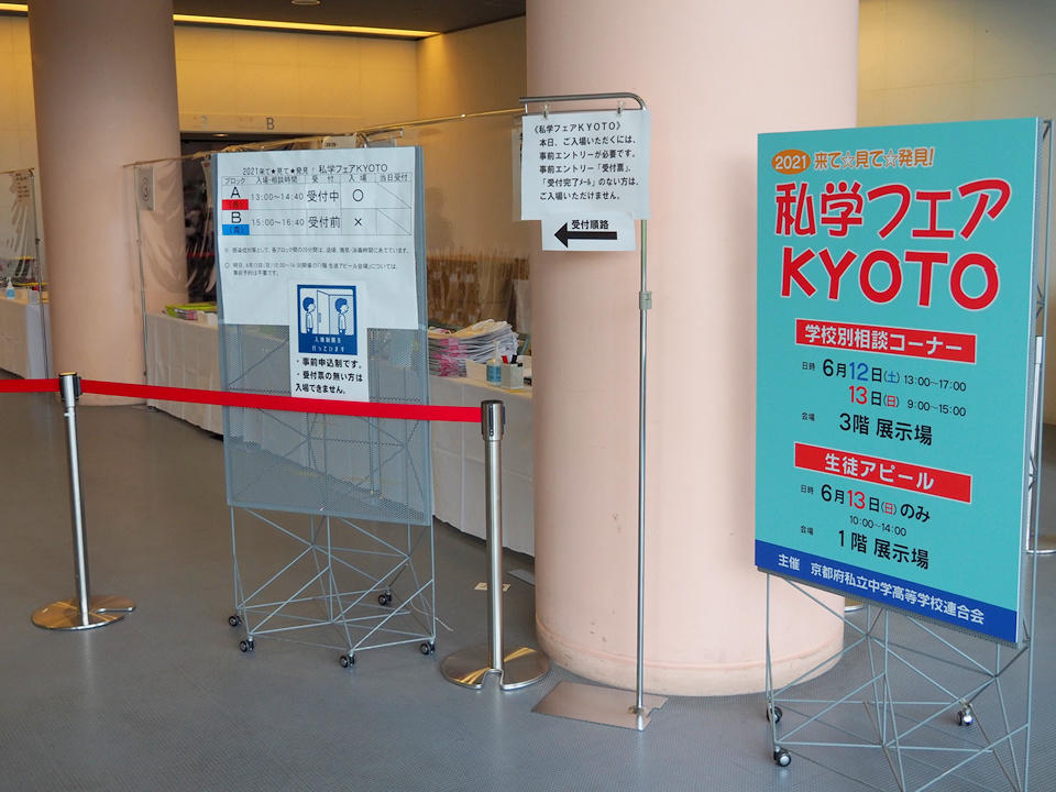 会場入口(事前エントリー制による人数制限)