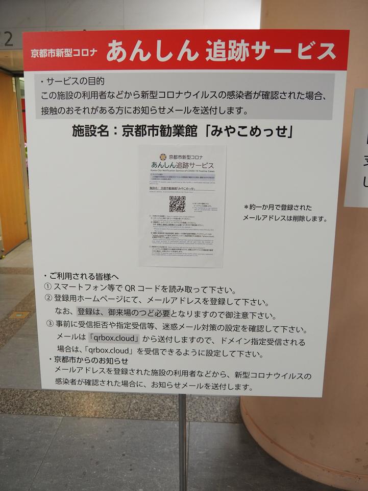 京都市新型コロナあんしん追跡サービスの表示