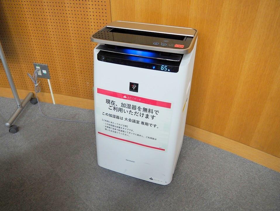 大会議室内に無料設置している加湿器をご活用