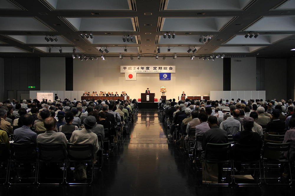 公益社団法人京都市シルバー人材センター 平成24年度定期総会